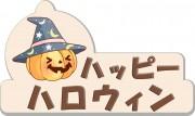 halloween064  ハッピー ハロウイン